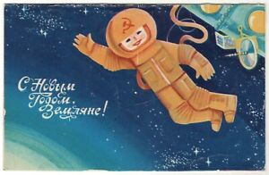 Happy NewYear Astronaut Rocket Cosmos Space FOLDING OLD Soviet Russian Postcard