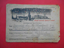 Ussr 1944 Kremlin, salute in Moscow, Russian Red Army Wwii postcard, censored