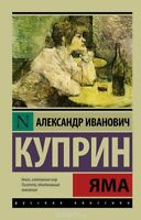 Александр Куприн Яма BOOK IN RUSSIAN Softcover