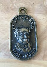 Israel - 3rd Ben Gurion March medal 1995 L@@@@K