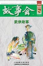 Wu Xia Gu Shi by He, Chengwei  New 9787532113019 Fast Free Shipping,,