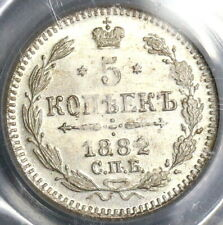1882 SP Russia 5 Kopeks PCGS MS 66 Wings Mint State Silver Coin (19042703C)