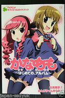 JAPAN Kanamemo TV Animation Official Guide Book Hajimete