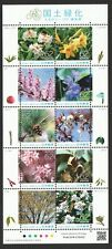 JAPAN 2018 (PREFECTURE) NATIONAL AFFORESTATION CAMPAIGN FUKUSHIMA SOUVENIR SHEET