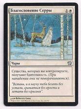 MTG Magic 9ED - Serra's Blessing/Bénédiction selon Serra, Russian/Russe
