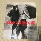 Peter Beard Photo book THE LAST WORD FROM THE PARADISE 1979 1st. edition