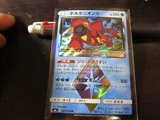 Pokemon card SM6 027/094 Volcanion Prism star PR Japanese Forbidden Light