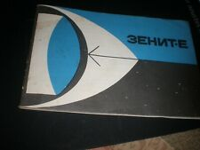 INSTRUCTIONS BOOKLET FOR VINTAGE RUSSIAN CAMERA ZENITH E USSR IN RUSSIAN
