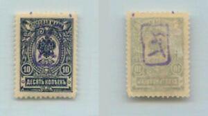 Armenia 🇦🇲 1919 SC 9a mint violet handstamped - a on 10k . f7013