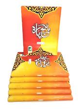 SPECIAL OFFER: Quran: Panj Para Set - 6 Parts (IBS - Hardback - 3C) (13 Lines)