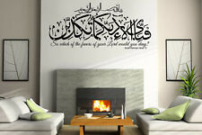 Surah Rahman Verse 13 Islamic wall art Stickers,Decals Calligraphy, swarovski
