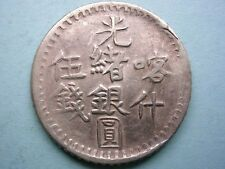 Extremely Rare Genuine Sinkiang (喀什) Silver Coin 5 Miscals Kashgar Mint c1904