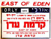 """""""EAST OF EDEN"""" Orginal ISRAEL Vintage MOVIE FILM POSTER Hebrew JAMES DEAN Jewish"""