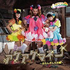 Ageage Money: Ochingin Dai Sakusen Ladybaby CD