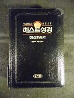 World Best Bible (Zippered Black Leather Cover, 2000) Korean Language/Indexed