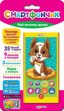 Puppy Telephone Toy Musical Children's Phone Songs from Russian Cartoons