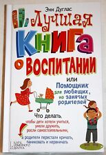 In Russian book - The Mother of All Parenting Books - by Ann Douglas