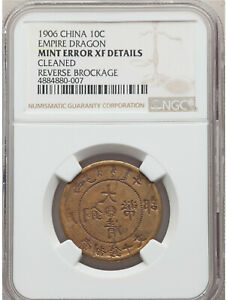 China 1906. Kuang-hsü Mint Error Coin 造幣廠錯幣 Reverse Brockage 10 Cash 光緒大清銅幣 陰陽幣