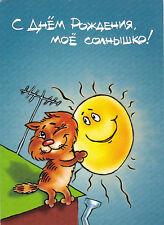 VERY RARE Cat hugs Sun Birthday by Sinkin Russian modern postcard