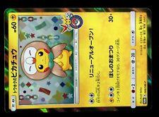 PROMO POKEMON JAPANESE CARD N° 088/SM-P PIKACHU HOLO Tohoku Center Rowlett