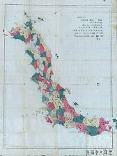 GEOGRAPHY MAP ILLUSTRATED ANTIQUE MEIJI WOODBLOCK JAPAN POSTER ART PRINT BB4432A