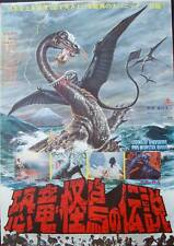 LEGEND OF DINOSAURS AND MONSTER BIRDS Japanese B2 movie poster SEITO Art