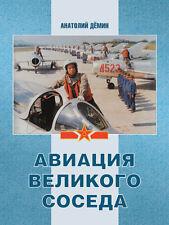 History of Chinese Air Force Bk.2 WW2_ Авиация Великого соседа Кн.2 2я Мир война