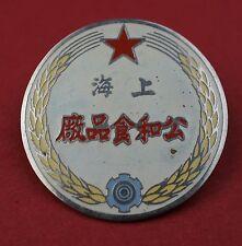 China Communist Award Medal 1950s Original Chinese Badge #5 Rare Brass Enamels