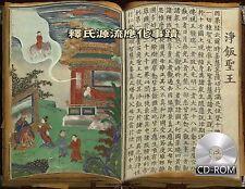 Life and Activities of Shakyamuni Buddha Incarnate 釋氏源流應化事蹟 (1486) CDROM