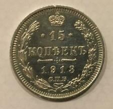 More details for 15 kopeks silver (0.500) russian coin 1913.