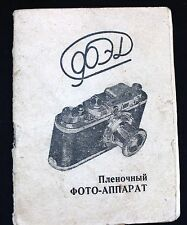 1952 Russian Soviet book film photo camera FED description instruction manual