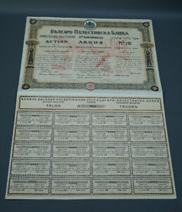Judaica 1929 Bulgarian Palestine Bank Joint Stock Certificate Bond Share 500lv