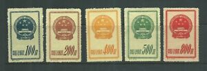 1951 China National Emblem stamp