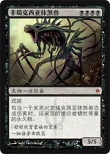 [WEMTG] Phyrexian Obliterator - New Phyrexia - Chinese - NM - MTG