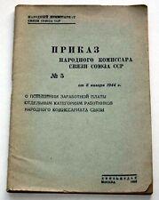 PRIKAZ NARODNOGO KOMISSARA SVYAZI SOYUZA SSR No 5 - Svyazizdat 1944