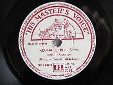 Rare GREEK 78rpm Record: HIS MASTER'S VOICE GREECE A.O. 2281