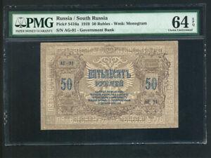 Russia/South:P-S416a,50 Rubles,1919 * PMG Ch. UNC 64 EPQ *