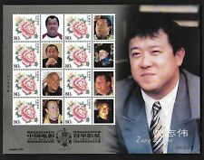 China 2005-17 Centenary Anniversary of Chinese Cinema Special S/S  曾志伟  花