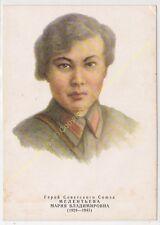 Postcard CCCP HERO 1924 1943 Maria Vladimirovna Melentyeva Мария Владимировна