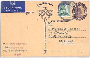 NEPAL *Biratnagar* Airmail Uprated STATIONERY Card Southsea BANKING 1969 AN290