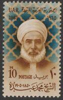 UAR  1965  10M  Mohammed Abdu  MNH   (P128)