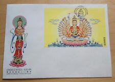 1995 Macau Legends & Myths God Kun lam Buddha S/S FDC 澳门传说与神话观音菩萨小型张首日封