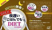 Japanese Diet Hot Enzyme Supplement Tablet 30 DAYS GOLD The Shinya Koso