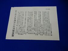ALLIED PRISONERS  S EAST ASIA  DROPPED LEAFLET  JAPANESE GUARDS ETC BLOOD CHIT A