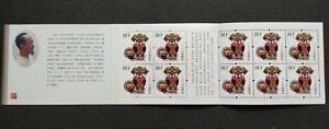 China 2006 Zodiac Lunar New Year of the Dog 10v Stamps Booklet 中国生肖 狗年小本票