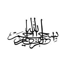Islamic wall sticker Muslim Arabic Black Quran Calligraphy Art Home Decoration