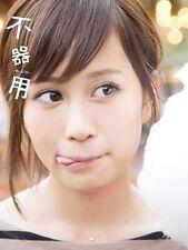 """Atsuko Maeda AKB48 """"Bukiyou""""Photo Collection Book"""