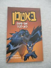 The Batman strikes - part 4, Bill Matheny,1st Hebrew edit.,Israel, 2015. cs1365