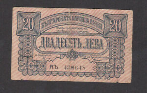 20 LEVA VG-FINE  BANKNOTE FROM GERMAN OCCUPIED BULGARIA 1943 PICK-63