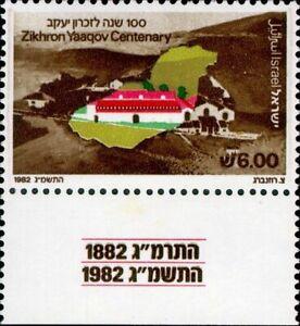 ISRAEL -1982- Zikhron Yaaqov Centenary - MNH Commemorative 6 Israeli sheqel